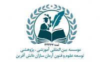 معرفی موسسه بین المللی توسعه علوم و فنون آرمان سازان دانش آفرین