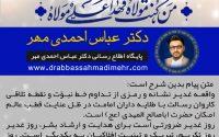 متن پیام دکتر عباس احمدی مهر در خصوص عید غدیر خم