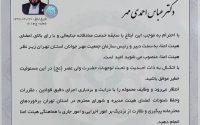 پیام تبریک به دکتر عباس احمدی مهر