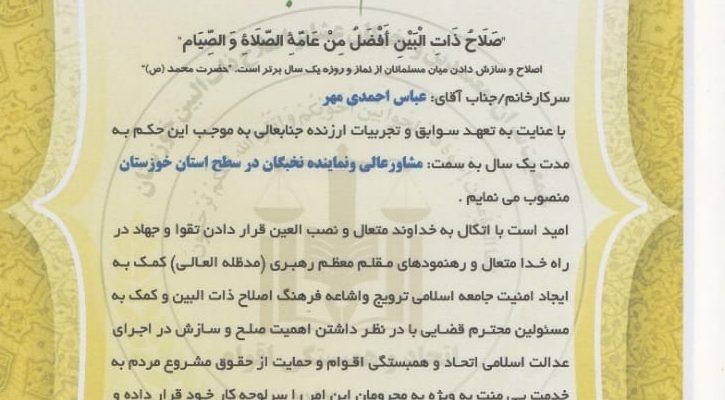 جناب آقای دکتر عباس احمدی مهرحکم انتصاب به سمت مشاور عالی و نماینده نخبگان در سطح استان خوزستان