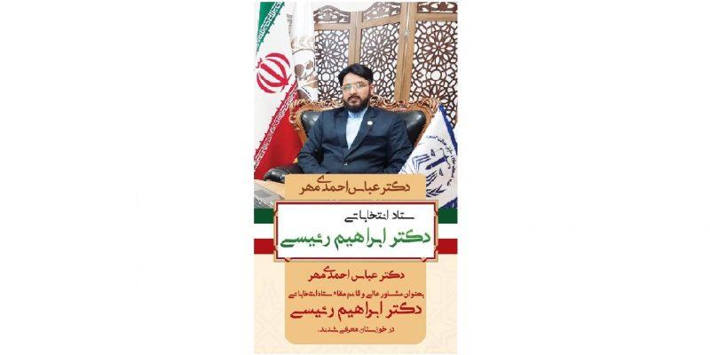 انتصاب جناب دکتر عباس احمدی مهر به سمت مشاور عالی و قائم مقام ستاد آیت الله رئیسی در استان خوزستان